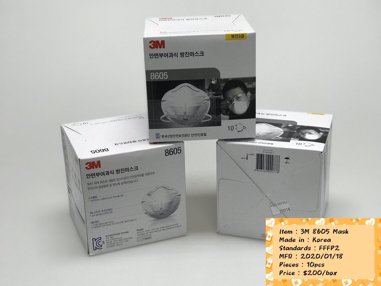 3M 8605 Mask (2)